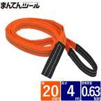 ベルトスリングE型 耐荷重630kg 幅20mm×長さ4m  ナイロンスリングベルト玉掛けスリングクレーンスリング吊り上げベルトポリエステルスリング繊維スリング
