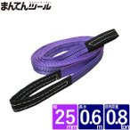 ベルトスリングE型 耐荷重800kg 幅25mm×長さ0.6m  ナイロンスリングベルト玉掛けスリングクレーンスリング吊り上げベルトポリエステルスリング繊維スリング