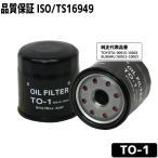 オイルフィルター TO-1 オイルエレメント トヨタ/スバル用 TOYOTA 90915-10003