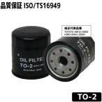 TO-2 FILTオイルフィルター トヨタ ・日野車用適合オイルエレメント 国際品質規格ISO/TS16949取得 純正代表品番 TOYOTA 90915-20003 etc.
