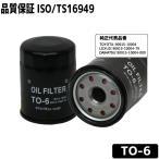 TO-6 FILTオイルフィルター トヨタ ・レクサス ・ダイハツ車用適合オイルエレメント 国際品質規格ISO/TS16949取得 純正代表品番 TOYOTA 90915-10004 etc. - 313 円