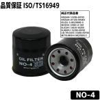 NO-4 FILTオイルフィルター ニッサン ・UDトラックス ・ミツビシ ・いすゞ ・マツダ ・スバル ・スズキ車用適合オイルエレメント 品番 NISSAN 15208-65F0C etc.