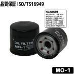 MO-1 FILTオイルフィルター マツダ ・スバル ・ニッサン ・ミツビシ車用適合オイルエレメント ISO/TS16949取得 品番 MAZDA B6Y1-14-302A PE01-14-302 etc.