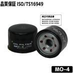 MO-4 FILTオイルフィルター ミツビシ ・ニッサン車用適合オイルエレメント 国際品質規格ISO/TS16949取得 純正代表品番 MITSUBISHI 1230A040 etc.
