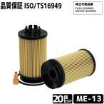 ME-13 FILTオイルフィルター 20個セット 三菱ふそう ・ニッサン車用適合オイルエレメント 国際品質規格ISO/TS16949取得