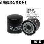 FILT オイルフィルター IO-5 オイルエレメント いすゞオイルフィルター 自動車部品 - 777 円