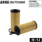 IE-12 FILTオイルフィルター いすゞ ・ニッサン ・UDトラックス ・マツダ車用適合オイルエレメント ISO/TS16949取得 純正代表品番 ISUZU 8-98018858-0 etc.