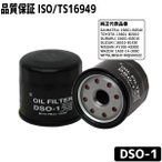 DSO-1 FILTオイルフィルター ダイハツ ・トヨタ ・スバル ・スズキ ・ニッサン ・マツダ ・ミツビシ車用適合オイルエレメント ISO/TS16949取得
