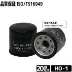 HO-1 FILTオイルフィルター 20個セット ホンダ車用適合オイルエレメント 国際品質規格ISO/TS16949取得