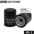 HO-2 FILTオイルフィルター ホンダ車用適合オイルエレメント 国際品質規格ISO/TS16949取得 純正代表品番 HONDA 15400-RTA-003 15400-RTA-004 etc.
