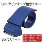 OPPテープ用カッター  OPPクリアテープ、梱包用OPP透明粘着ビニールテープクラフトテープ梱包作業用カッターダンボールケース輸出梱包、引っ越し作業