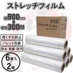セット売2箱 ストレッチフィルム15μ 幅500mm×長さ300m 6本 梱包用ラップ パレットラップ 梱包資材 パレットラップ 荷くずれ防止 防塵防滴