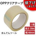 OPPテープ 幅48mm×長さ50m 包装用テープ OPPクリアテープ ダンボール用テープ