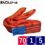 ラウンドスリングN型 耐荷重5000kg 幅70mm×長さ1m  エンドレススリングベルトソフトスリングサークルスリング玉掛けスリングクレーンスリング繊維ロープ