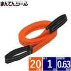 ベルトスリングE型 耐荷重630kg 幅20mm×長さ1m  ナイロンスリングベルト玉掛けスリングクレーンスリング吊り上げベルトポリエステルスリング繊維スリング