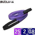 ベルトスリングE型 耐荷重800kg 幅25mm×長さ2m  ナイロンスリングベルト玉掛けスリングクレーンスリング吊り上げベルトポリエステルスリング繊維スリング