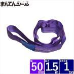 ラウンドスリングN型耐荷重1000kg 幅50mm×長さ1.5m  エンドレススリングベルトソフトスリングサークルスリング玉掛けスリングクレーンスリング繊維ロープ