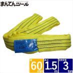 ラウンドスリングN型耐荷重3000kg 幅60mm×長さ1.5m  エンドレススリングベルトソフトスリングサークルスリング玉掛けスリングクレーンスリング繊維ロープ