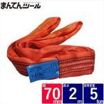 ラウンドスリングN型 使用荷重5000kg 幅70mm 長さ2m サークルスリング O型スリング スリングベルト