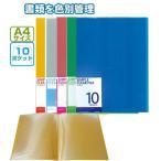 ● シンプルクリアファイル10ポケット(A4)  100円均一 100均一 100均