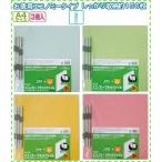● PLUS A4縦厚紙フラットファイル同色3冊入  100円均一 100均一 100均 ☆