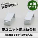 畳ユニット 固定金具 8個セット(畳ユニット 固定 耐震 ジョイント 金具) Z0042×8 (z0043)