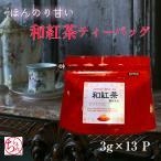 紅茶 ティーバッグ 3g×13P 和紅茶 鹿児島茶 知覧茶 本格的 美味しい ティーパック おうち時間 おうちカフェ プレゼント ギフト