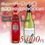 ロゼ・白ワイン2本セット ニュージーランド産 ライムロック ピノロゼ 2015 ピクトン・ベイ ソーヴィニヨン・ブラン 2017