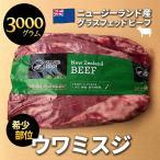 肩肉 - 送料無料 牧草牛 ペティットテンダー 約3Kg 冷凍 グラスフェッドビーフ ニュージーランド産 牛肉