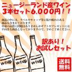 訳あり ワインセット 赤白セット 送料無料 ワイン3本お楽しみセット ニュージーランド産ワイン 赤ワイン 白ワイン