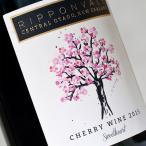 チェリーワイン 2015 スィートハート SWEETHEART 2015 CHERRY WINE 自生するサクランボ100%で作られたワイン