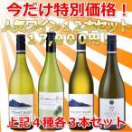 ワインセット 白 ギフト プレゼント 12本 お中元 送料無料 ニュージーランド産 白ワイン セット 4種
