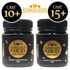 マヌカハニー 送料無料 UMF 10+と15+の2個セット MGO 263とMGO 514 250g2個 UMF協会認定 非加熱 天然はちみつ カイマイゴールド KAIMAI GOLD HONEY Manuka Honey
