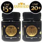 マヌカハニー 送料無料 UMF 15+と20+の2個セット MGO 514とMGO 829 250g2個 UMF協会認定 非加熱 天然はちみつ カイマイゴールド KAIMAI GOLD HONEY Manuka Honey