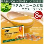 マヌカハニーのど飴 manuka honey 砂糖不使用