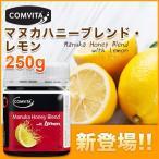 マヌカハニーブレンド レモン はちみつ 250g ニュージーランド産 レモンはちみつ