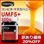 [訳あり価格20%OFF 賞味期限2019年4月6日]マヌカハニーUMF5+(500g) manuka honey 大容量 非加熱 天然マヌカハニー100%