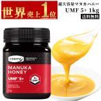 [UMF認定] マヌカハニーUMF5+ (1kg) ニュージーランド産マヌカはちみつ100%