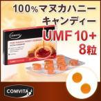 マヌカハニーUMF10+  キャンディー(8粒) 100%天然マヌカはちみつ