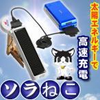 Yahoo!MANUM Collectionソーラー式 携帯充電器 ソラねこ (電話 海外旅行 太陽光発電 高速充電 災害 アウトドア)
