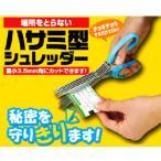 5連刃 ハサミ型シュレッダー (はさみ 個人情報 裁断 ステンレス プライバシーを守る)