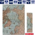 フリーサイズブックカバー ワールドマップ 文庫〜A5判対応 FFSBC-14|アーティミス ※6個までネコポス便可能[M在庫-2-E5]