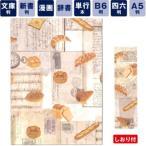 フリーサイズブックカバー パン 文庫〜A5判対応 FFSBC アーティミス ※6個までネコポス便可能[M在庫-2-E5]