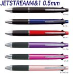 【ジェットストリーム4&1 4色0.5mmボール+シャープ MSXE5-1000-05】※8本までDM便(選択必須)可能[三菱鉛筆]