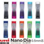 【シャープペンシル替え芯Nano Dia(ナノダイヤ) 0.5mm uni0.5-202ND】※40個までDM便(選択必須)可能[三菱鉛筆]