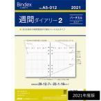 ポイント5倍 BINDEX2021年度版システム手帳リ...