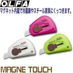 【マグネタッチ 95ST】これは便利!マグネット内蔵の小型カッター※15個までDM便(選択必須)可能[OLFA]