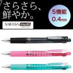 【サラサマルチ0.4 5機能ボールペン 0.4mmボール径 J4SAS11】※20本までネコポス便(選択必須)可能[zebra]