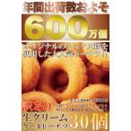 【訳あり】生クリームケーキドーナツ30個