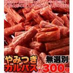 肉の旨味がぎゅーっと凝縮!【無選別】やみつきカルパス約300g×2セット